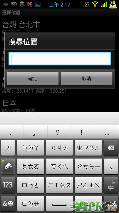 Screenshot_2012-12-13-02-17-13.png