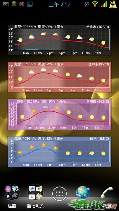 Screenshot_2012-12-13-02-17-32.jpg