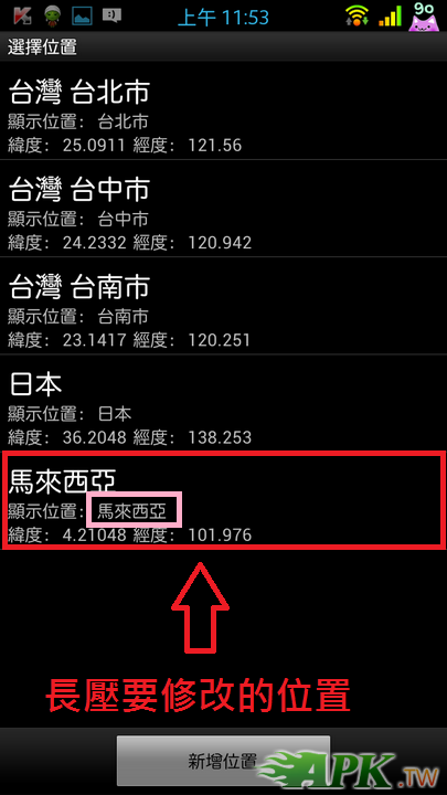 Screenshot_2012-12-13-11-53-37.png