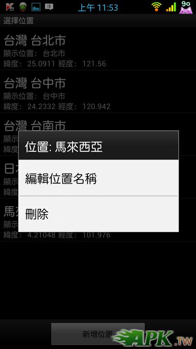Screenshot_2012-12-13-11-53-45.png