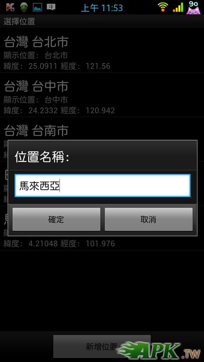 Screenshot_2012-12-13-11-53-52.png
