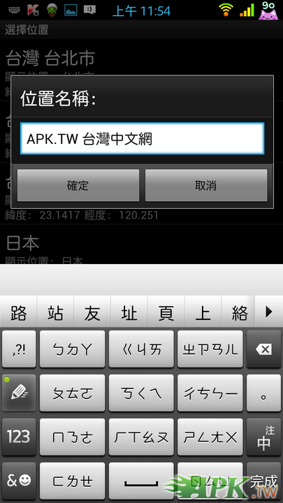 Screenshot_2012-12-13-11-54-36.png