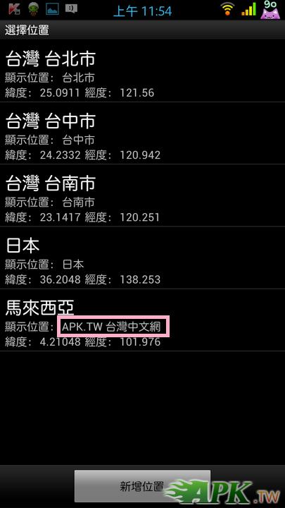 Screenshot_2012-12-13-11-54-41.png