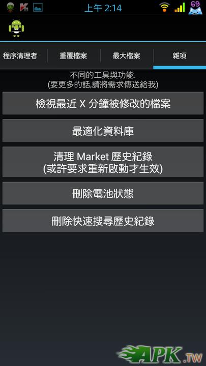 Screenshot_2012-12-16-02-14-19.png