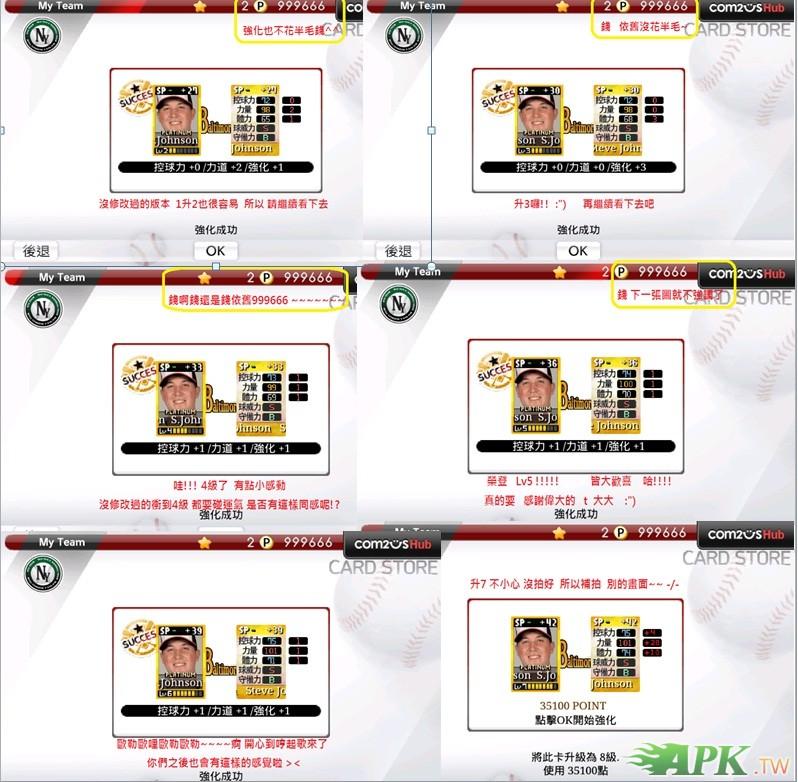 卡片強化過程1~7.jpg