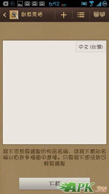 Screenshot_2012-12-20-06-52-05_調整大小.jpg
