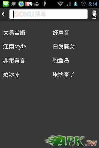 YouKU 搜尋頁.png