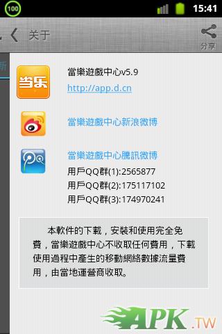 snap20121229_154119.png