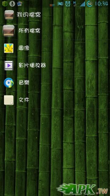 Screenshot_2012-12-29-10-34-39_調整大小.jpg