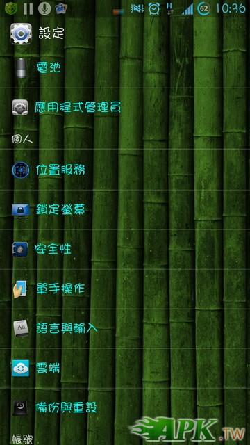Screenshot_2012-12-29-10-36-08_調整大小.jpg