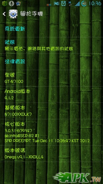 Screenshot_2012-12-29-10-36-22_調整大小.jpg
