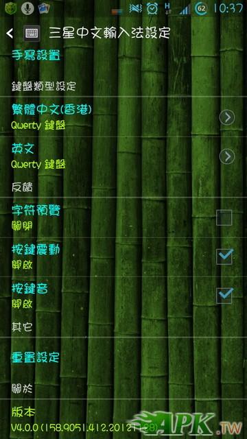 Screenshot_2012-12-29-10-37-27_調整大小.jpg