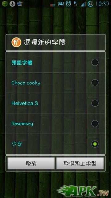 Screenshot_2012-12-29-10-37-02_調整大小.jpg