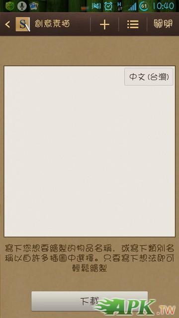 Screenshot_2012-12-29-10-40-51_調整大小.jpg