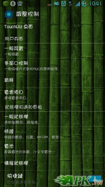Screenshot_2012-12-29-10-41-45_調整大小.jpg
