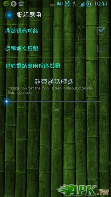 Screenshot_2012-12-29-10-41-54_調整大小.jpg