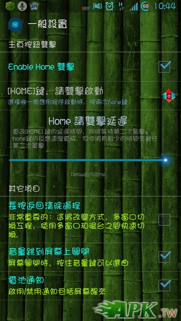 Screenshot_2012-12-29-10-44-10_調整大小.jpg