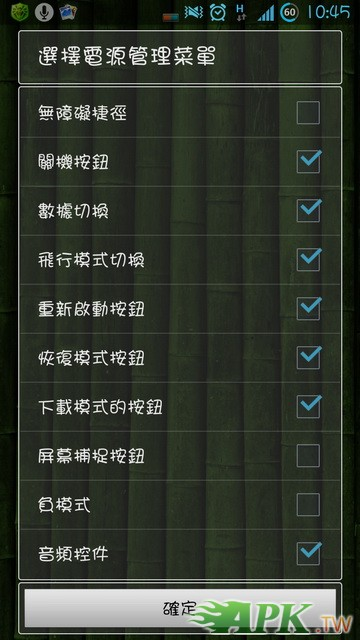 Screenshot_2012-12-29-10-45-12_調整大小.jpg