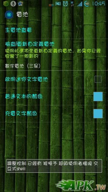Screenshot_2012-12-29-10-45-31_調整大小.jpg