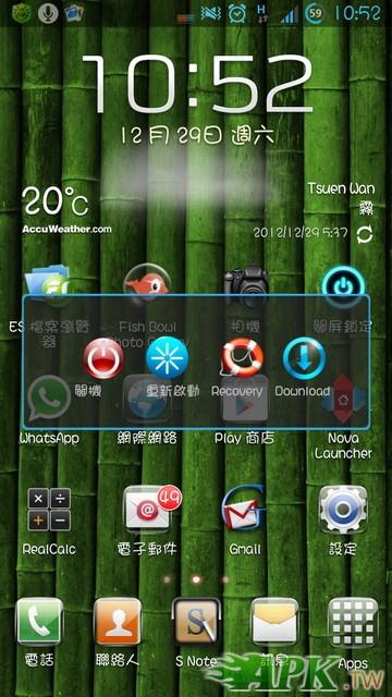 Screenshot_2012-12-29-10-52-02_調整大小.jpg