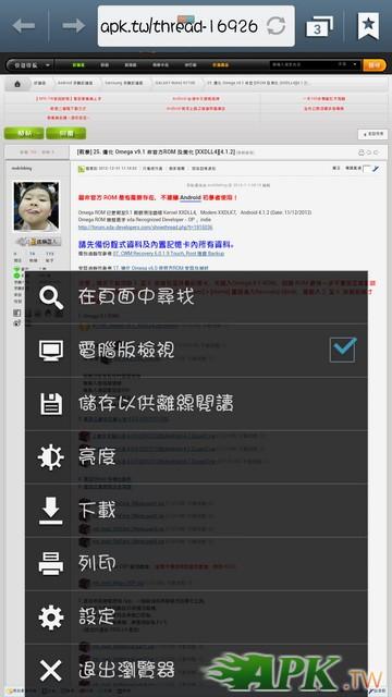 Screenshot_2013-01-01-08-22-34_調整大小.jpg
