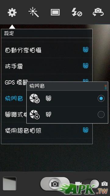 Screenshot_2013-01-01-08-21-53_調整大小.jpg