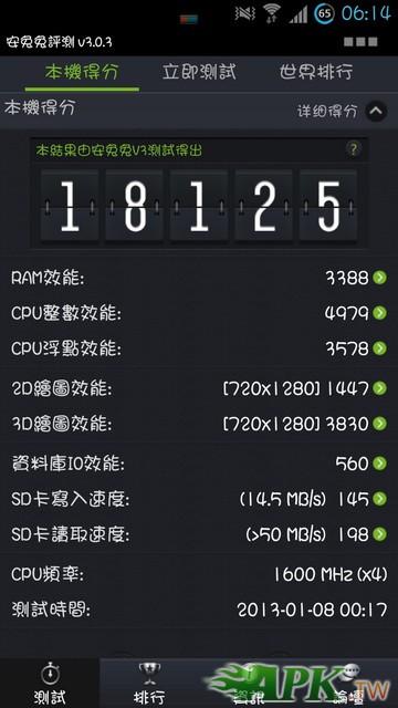 Screenshot_2013-01-08-06-14-35_調整大小.jpg