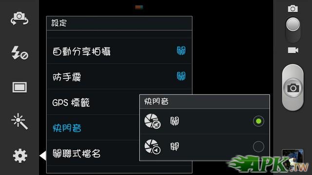 Screenshot_2013-01-08-06-31-46_調整大小.jpg