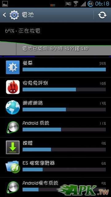 Screenshot_2013-01-08-06-18-50_調整大小.jpg