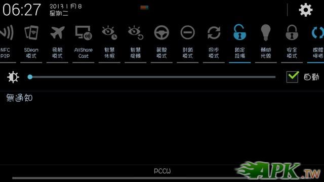 Screenshot_2013-01-08-06-27-17_調整大小.jpg