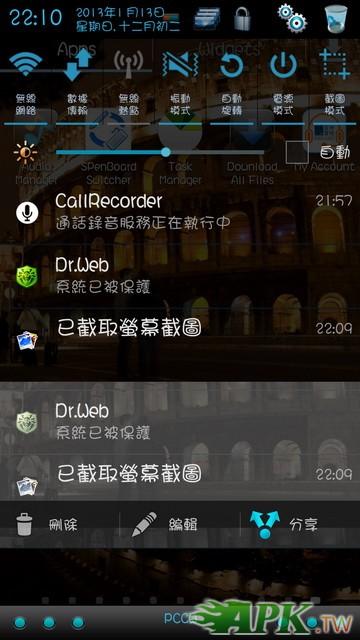 Screenshot_2013-01-13-22-10-07_調整大小.jpg