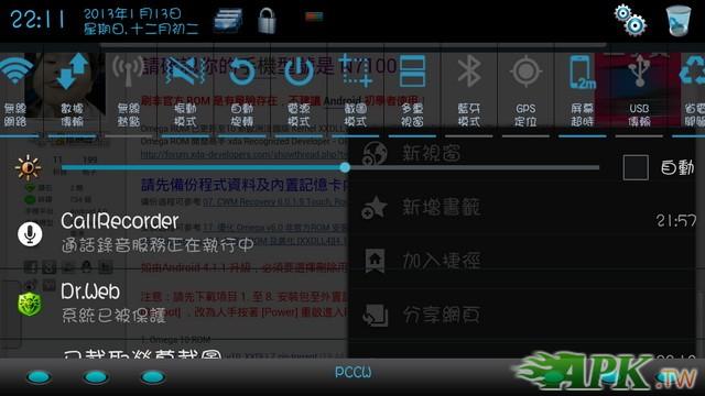 Screenshot_2013-01-13-22-11-51_調整大小.jpg