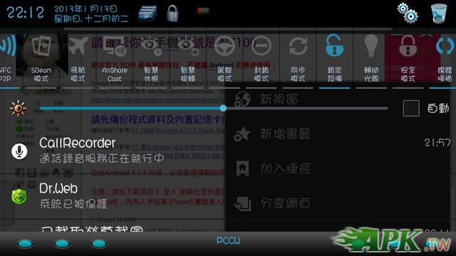 Screenshot_2013-01-13-22-12-17_調整大小.jpg