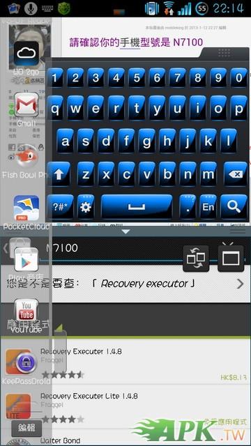 Screenshot_2013-01-13-22-14-13_調整大小.jpg
