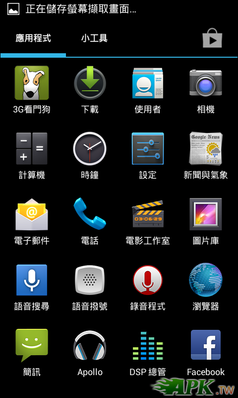 Screenshot_2013-01-16-22-55-14.png