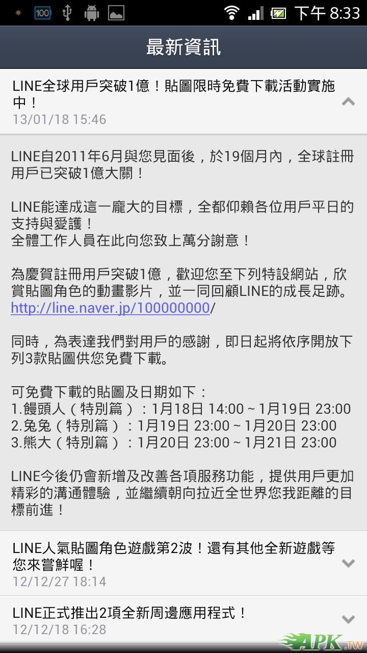 Line v3.4.2 (2)