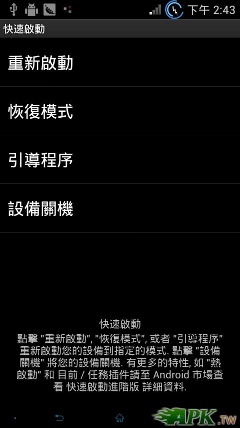 豌豆荚截图20130123144329.png