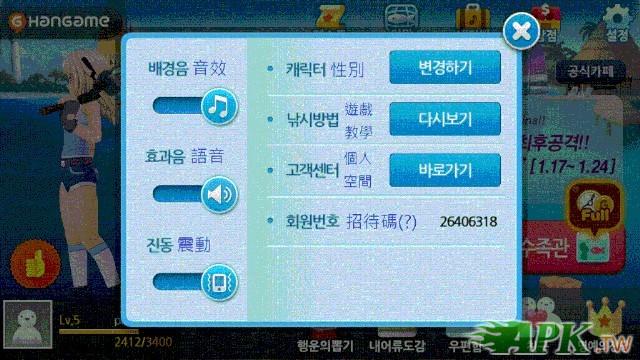 Screenshot_2013-01-24-00-48-59.jpg