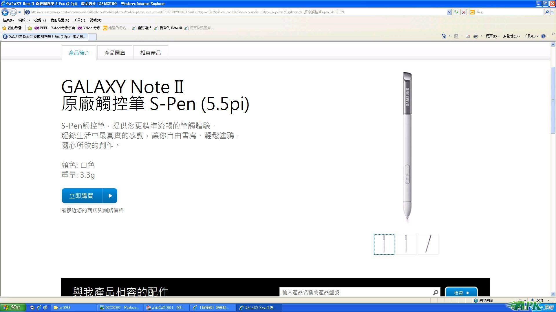 S-Pen.JPG