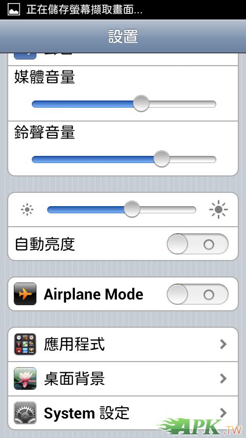 Screenshot_2013-02-08-13-41-24.png