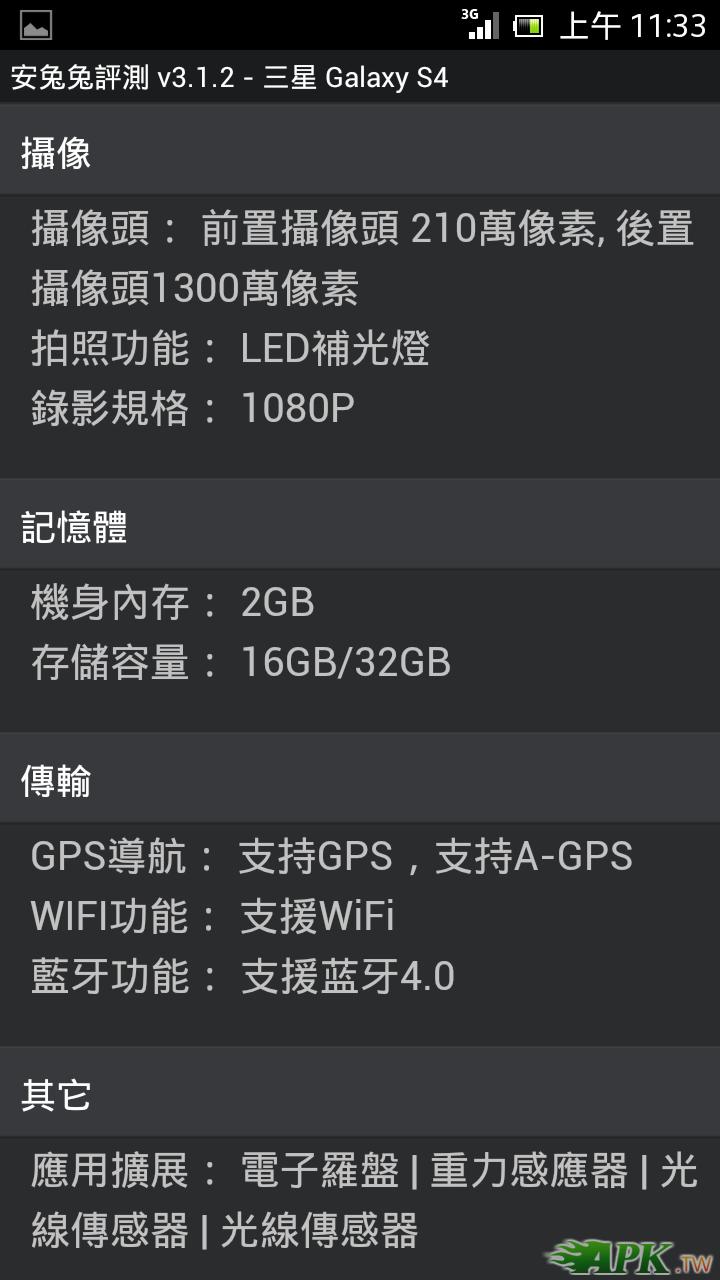 Screenshot_2013-03-02-11-33-46.png