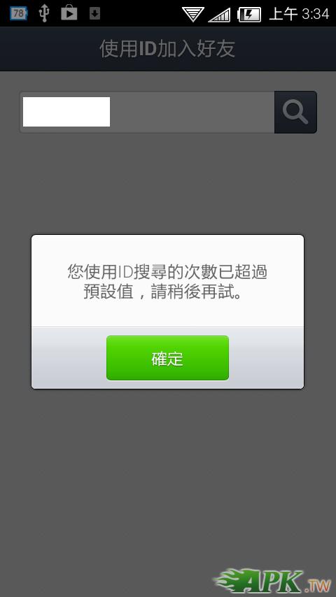 Screenshot_2013-03-04-03-34-34.png