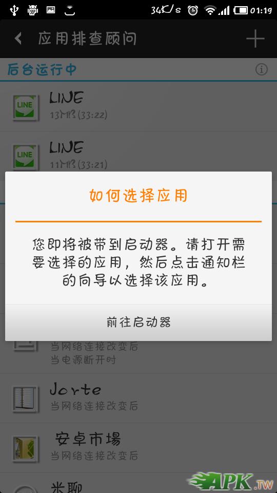 Screenshot_2013-03-26-01-19-30.png