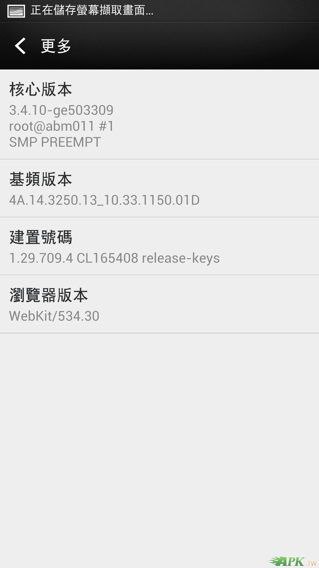 Screenshot_2013-03-31-00-41-31.png