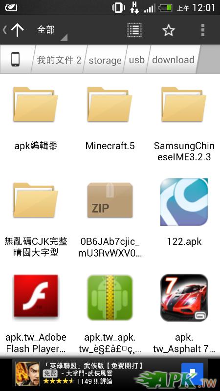 Screenshot_2013-04-01-00-01-03~01.png