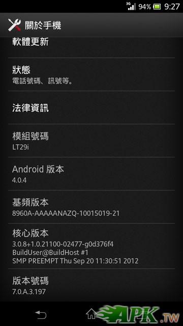 LT29i 關於手機