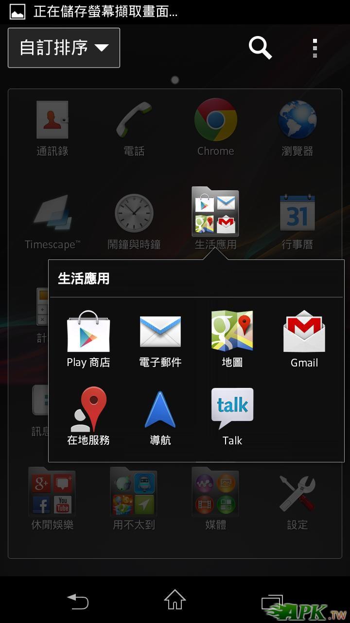 Screenshot_2013-04-03-20-35-28.JPG