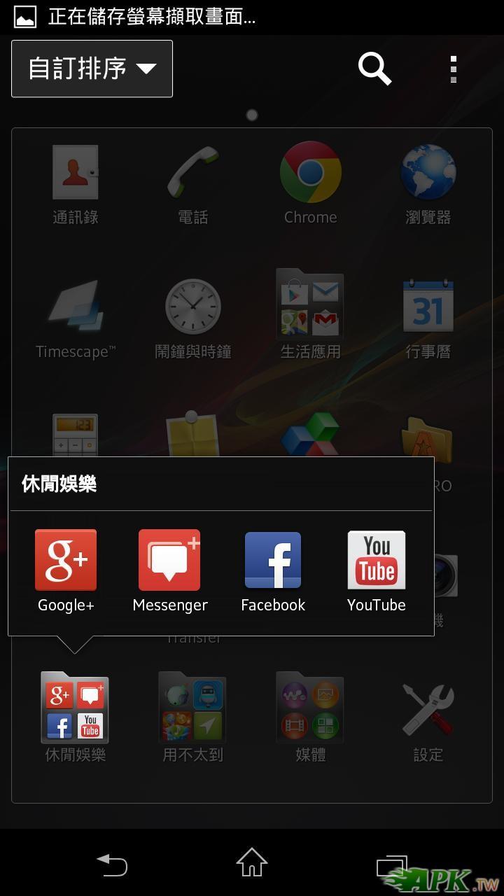 Screenshot_2013-04-03-20-35-32.JPG