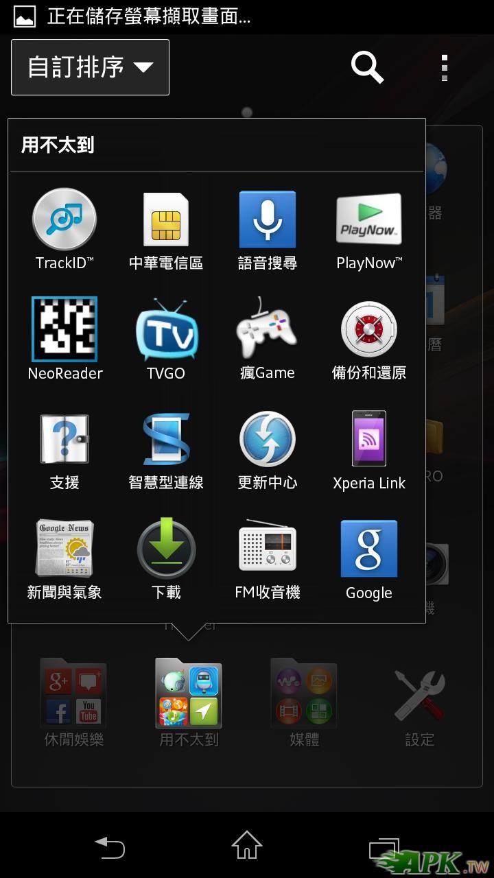 Screenshot_2013-04-03-20-35-40.JPG