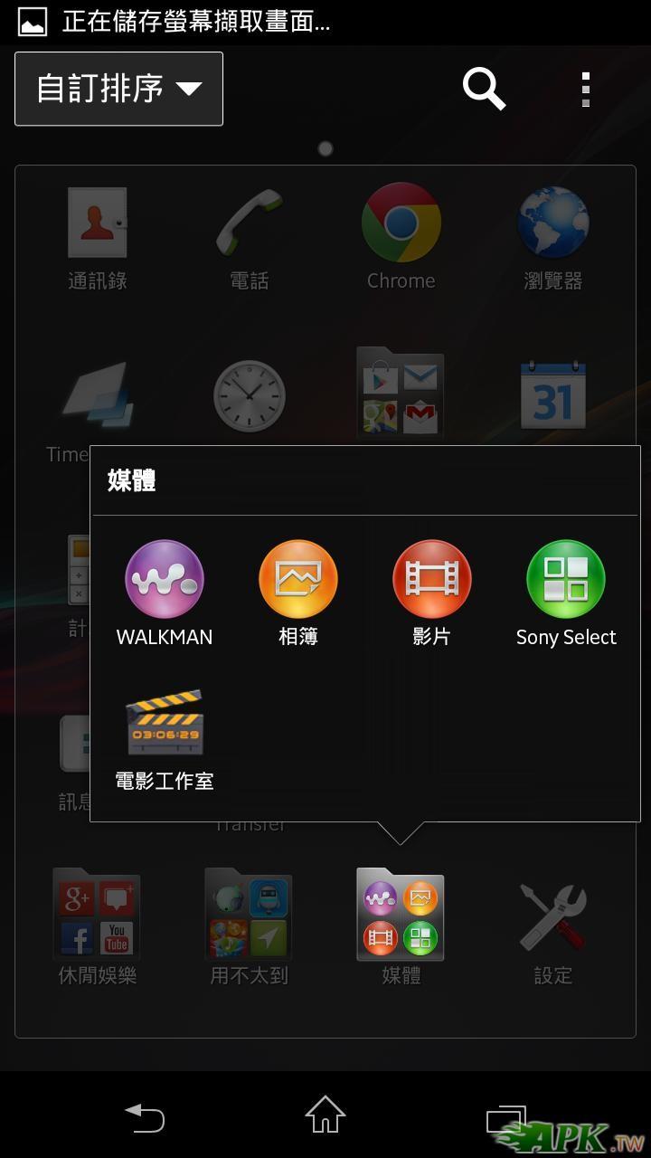 Screenshot_2013-04-03-20-35-44.JPG